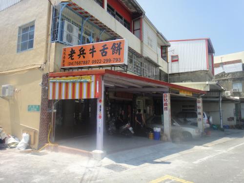 素食老兵牛舌餅[秀水分店]彰化縣秀水鄉福安村民意街335號